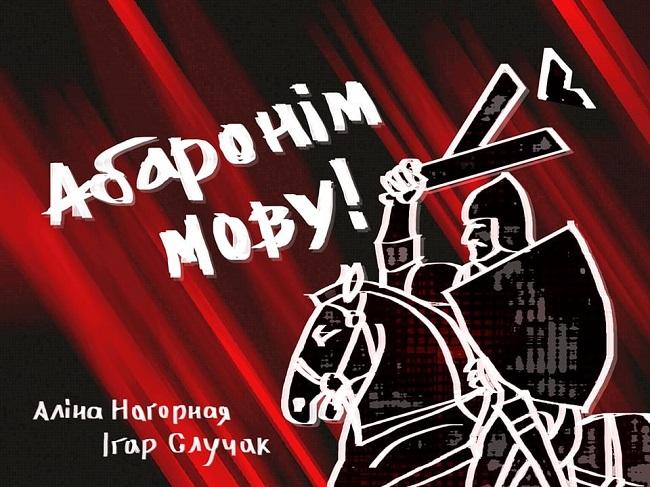 Вокладка кнігі «Абаронім мову!»