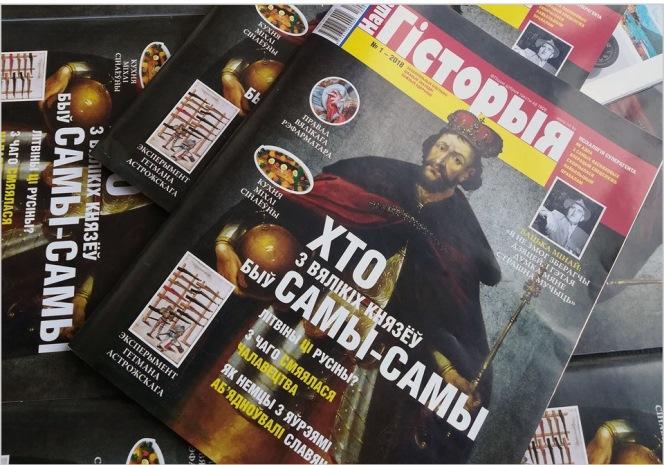 Перший, історичний кольоровий білоруський журнал