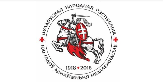 Афіцыйная сымболіка сьвяткаваньня 100-годзьдзя БНР.