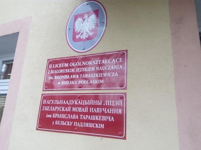 ІІ Агульнаадукацыйны ліцэй ім. Браніслава Тарашкевіча ў Бельску Падляскім
