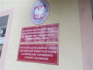 У беларускіх ліцэях Польшчы сёньня здавалі іспыт па беларускай мове