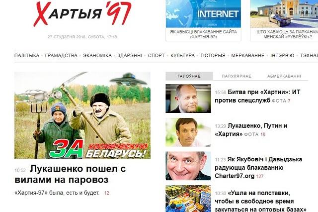 """Скрыншот сайта """"Хартыя'97"""""""