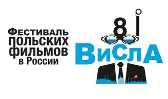 В России прошел ежегодный Фестиваль польского кино