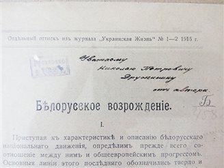 У Яраслаўлі знайшлі невядомы аўтограф Багдановіча