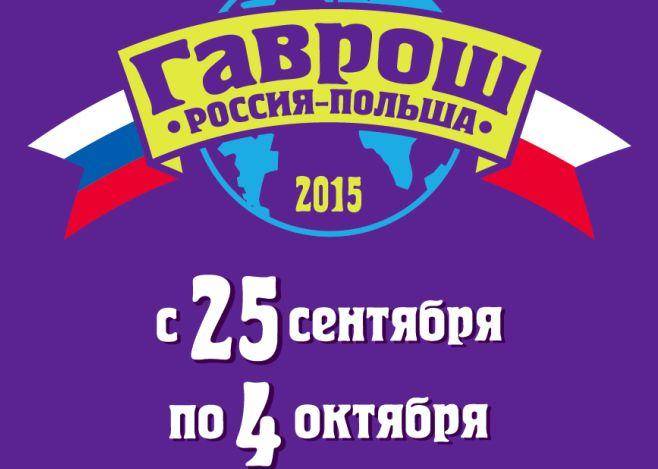 "Фрагмент плаката-афиши ""Гаврош-2015"""