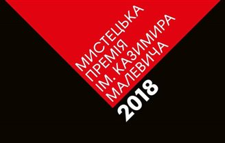У Києві вручили Премію ім. Казимира Малевича