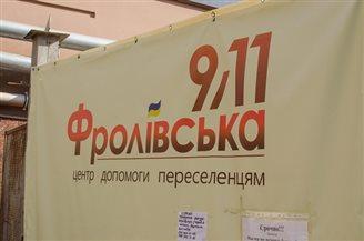 Украіна: Калі дзяржава ў коме (ФОТА)