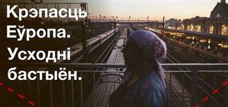 У Беларусі адкрываецца экспазыцыя прысьвечаная праблеме ўцекачоў