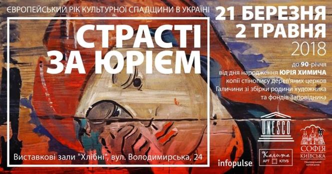 Афіша виставки до 90-річчя від дня народження Юрія Химича