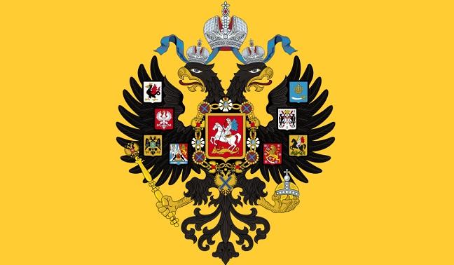 Императорский штандарт - использовался с 1858 до 1917 года.