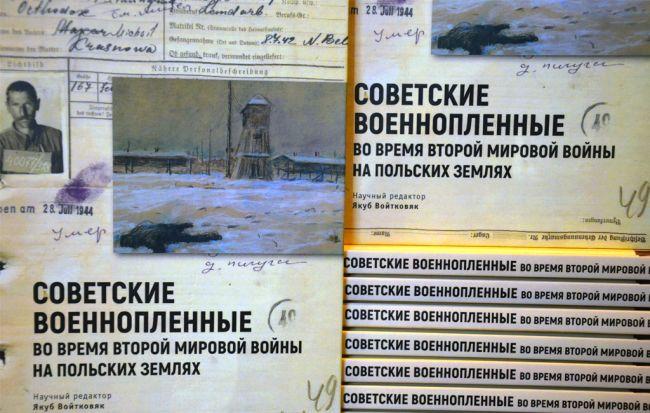 Книга «Советские военнопленные во время Второй мировой войны на польских землях».