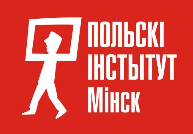 Логотип Польского культурного центра (Польского института) в Минске.