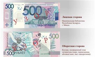 «Срочно все сбережения перевести в белорусские рубли»