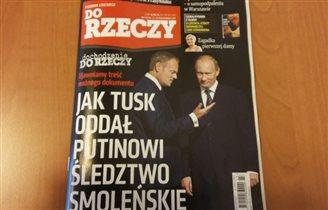 «Do Rzeczy»: Як Туск віддав Путіну смоленське слідство