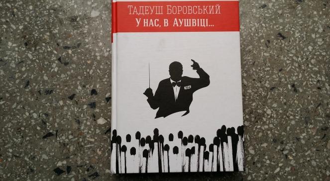 Презентація книги Тадеуша Боровського «У нас, в Аушвіці...»