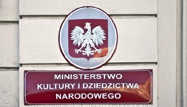 Министерство культуры и национального наследия.