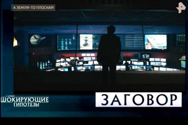 """Скрыншот перадачы REN-TV """"Шокирующие гипотезы""""."""