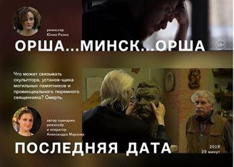 У Менску ёсьць унікальная магчымасьць паглядзець небанальнае беларускае кіно
