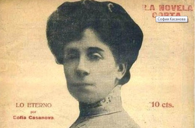 Софія Касанова