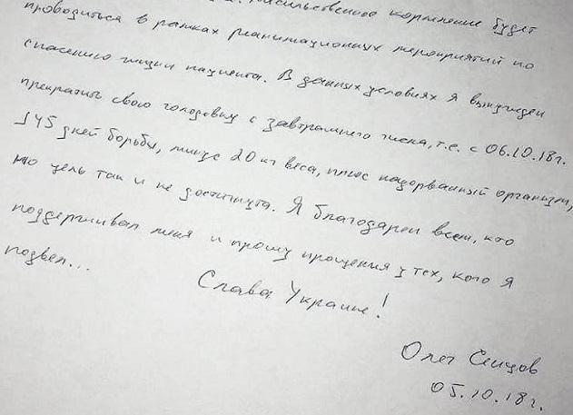 Письмо Олега Сенцова, написанное им в последний, 145 день голодовки.