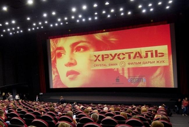 На показе фильма Дарьи Жук «Хрусталь» в Минске
