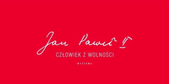 Логотип выставки «Иоанн Павел II  - человек из свободы»