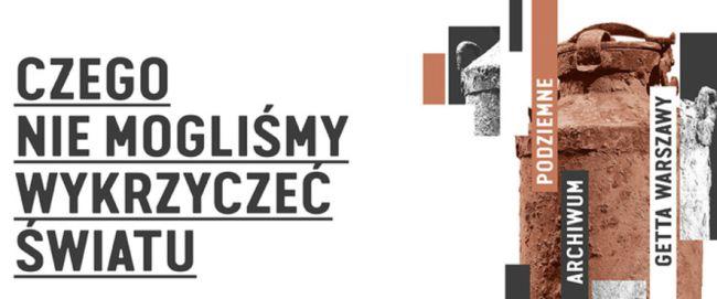 Плакат постоянной выставки в Еврейском историческом институте «Что мы не могли прокричать миру»