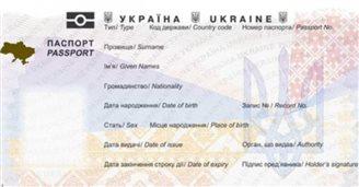 Безвіз - для власників біометричних паспортів