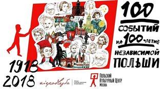 Polacy w Moskwie dla Niepodległej