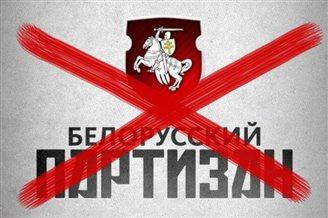 Влада Білорусі заблокувала сайт «Білоруський партизан»