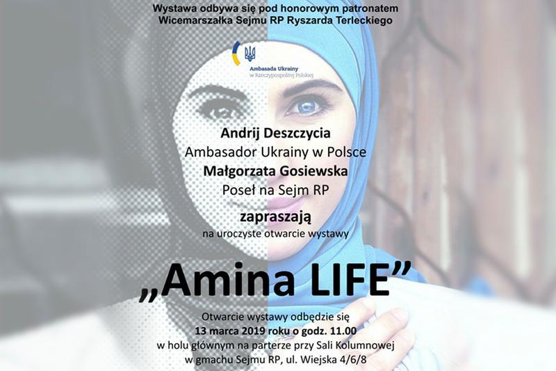 У Сеймі відкрили виставку, присвячену Аміні Окуєвій