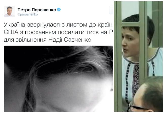 """Украина просит ЕС и США усилить давление на Россию в связи с """"делом Савченко"""""""