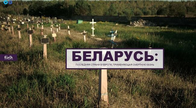 Вэб-старонка кампаніі FIDH супраць сьмяротнага пакараньня ў Беларусі.