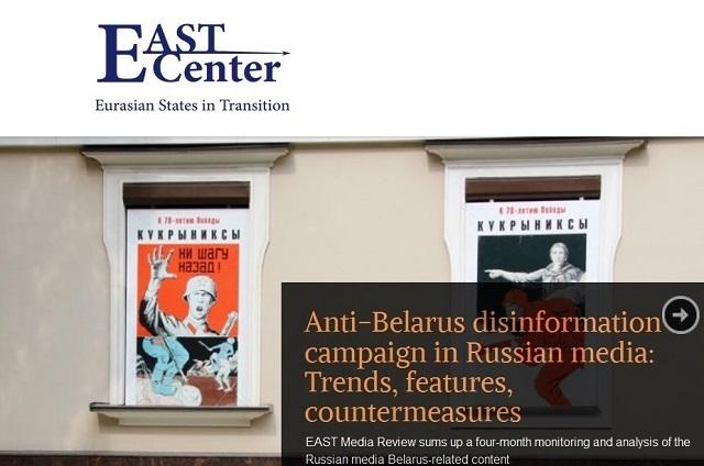 Скрыншот старонкі East-center.org